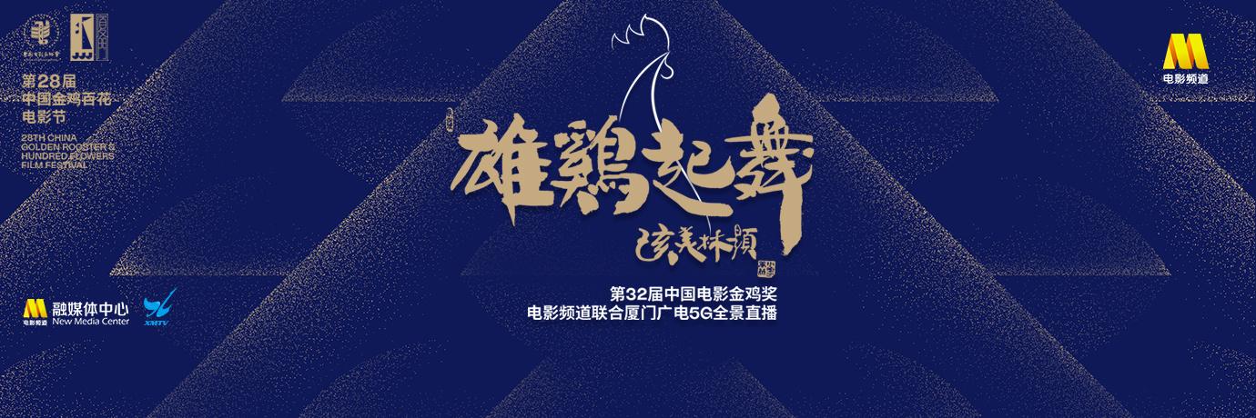 金鸡百花娱乐彩票平台_app下载_官网购彩大厅-影节