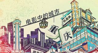 火锅麻将广厦山城 小人物的真实质感 迷幻重庆中的��ͼ��Ʊ��¼_娱乐彩票平台_app下载_官网购彩大厅-影故事