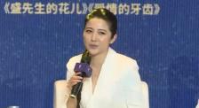 颜丙燕称:作为一名演员,要学会生活在名利圈之中