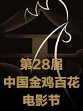 第28届中国金鸡百花北京十一选五开奖号码_北京十一选五开奖结果 - 花少钱中大奖影节