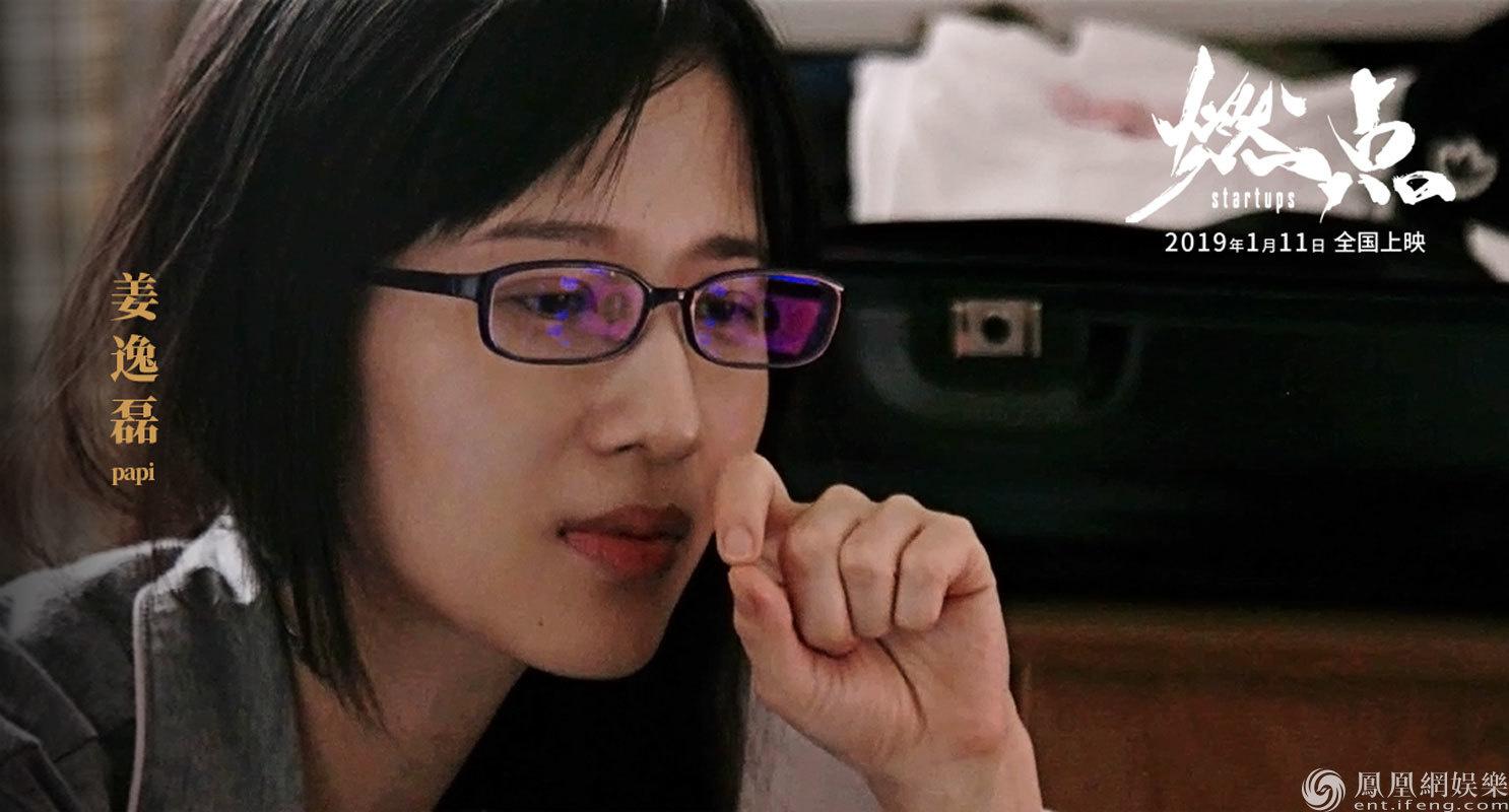 电影《燃点》今日上映 CEO组团为创业者打call助燃