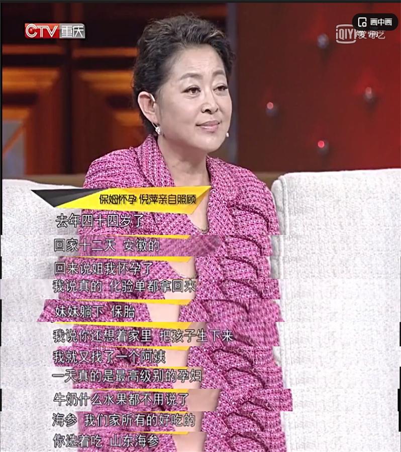 沈梦辰冬天穿裙子主持被冻过敏,60岁倪萍一个动