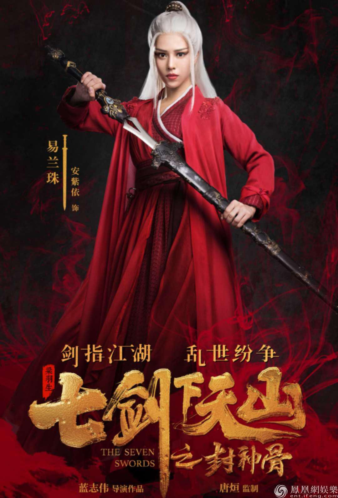 七剑下天山飞红巾图片