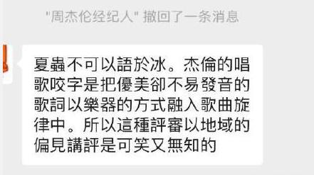 网曝经纪人回应周杰伦被diss:夏虫不可语冰!