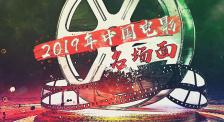 凌霄救援勇攀高峰 流浪星际降世魔童 2019年中国电影名场面