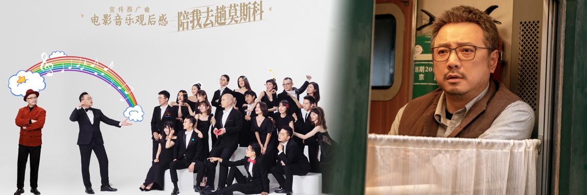 徐峥聚焦中国式亲情 《囧妈》携手彩虹合唱团