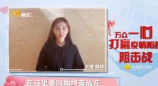 电影频道主持人郭玮:让我们隔离病毒 不隔离爱