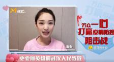 电影频道主持人蓝羽:等疫情过去 给武汉人拥抱!
