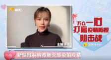 电影频道主持人罗曼:不信谣不传谣 打赢防疫战