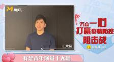 王大陆:注意口罩的选择 定期更换注意防护