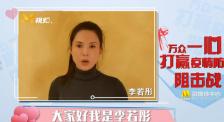 李若彤:勤洗手戴口罩不信谣 齐心协力战胜疫情