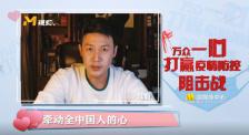 陆毅:疫情牵动全中国人的心 不要过度恐慌