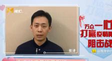 张译:向医务工作者送上最诚挚的敬意!
