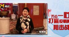 张凯丽:做好防疫工作 对一线医务工作者致以深深的敬意