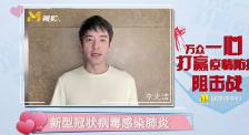 李光洁、杨颖等明星呼吁重视防护从我做起 向白衣天使致敬
