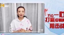 孙茜:爱护好自己的身体和家人 要用科学方法戴口罩