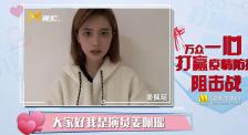 姜佩瑶:尽量不要去人员密集的地方 用实际行动保护自己
