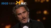 奥斯卡颁奖典礼中文字幕 华金·菲尼克斯获最佳男主角奖