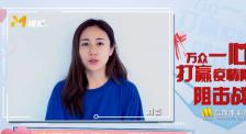 刘芸:向一线的医务人员致敬 我们一起打赢这场疫情攻坚战