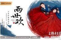 """《两世欢》定档2.21 """"两世情缘""""版宣传片公布"""
