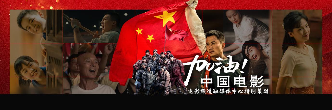 加油!中国电影