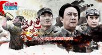 电影全解码:世界反法西斯战争胜利75周年光影特辑