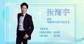 """星辰大海——张海宇:""""模仿鬼才""""的戏剧天赋"""