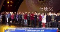 新中国电影教育70周年活动举办 郭帆分享电影工业化思考