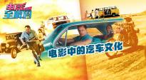 电影全解码系列策划:电影中的汽车文化——汽车与公路电影