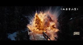 《血染雪山堡》毁路炸桥焚鹰堡