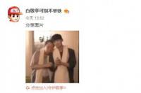 白敬亭晒与倪大红高糊合影 网友:哪个是你?