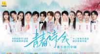 《青春诗会》以诗歌致敬青春,展新时代中国青年风采