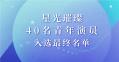 星辰大海青年演员计划名单揭晓 周冬雨王俊凯易烊千玺入选