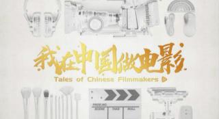 时光网年度巨献 聚焦中国电影幕后英雄