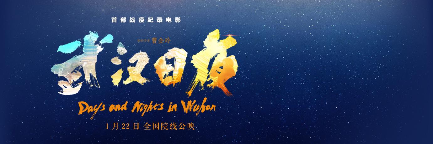 国内首部战疫纪录电影《武汉日夜》1.22全国公映