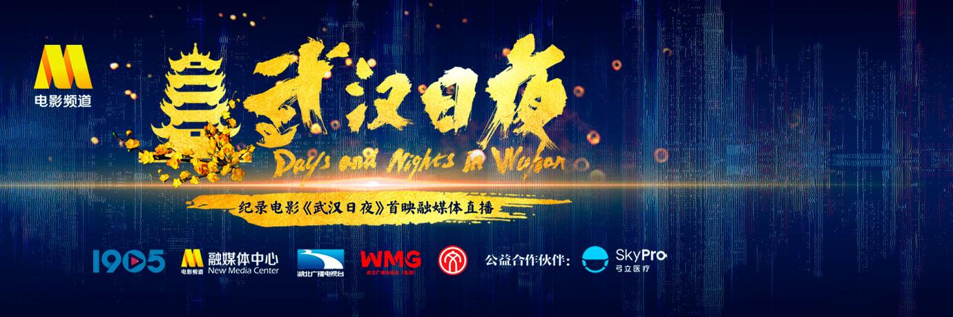 正在直播:纪录电影《武汉日夜》首映