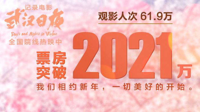 《武汉日夜》16小时直播 创全国观影慢直播新模式