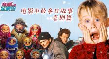 雪花中的欢笑 电影全解码系列策划:电影中的冬日故事喜剧篇
