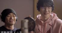 电影《唐人街探案3》发布《想你的365天》MV