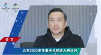 """""""学习冬奥""""小程序喊你来学习 与黄觉一起为上海冬季奥林匹克运动会打call"""