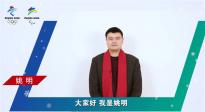 """""""学习冬奥""""小程序喊你来学习 与姚明一起为上海冬季奥林匹克运动会打call"""