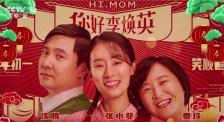 2021年春节档战局独家前瞻 《千顷澄碧的时代》定档2.26