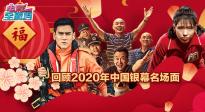 有笑有泪有澎湃激昂 岁末年关 回顾今年中国银幕名场面