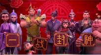 未来可期!国产动画电影走出国门 周游电影之黄金喜剧搭档