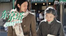 《东京塔》影评:回到母亲身旁 就是回到了家
