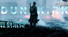 《敦刻尔克》影评:将硝烟味的战争往事搬上银幕