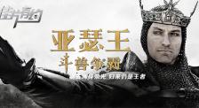 《亚瑟王:斗兽争霸》影评:叛逆的盖·里奇与不羁的亚瑟王