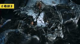 三瓶黑水从天而降,入侵到废柴体内,最终废柴逆袭成魔!《毒液》