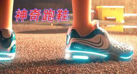 拿走吧!这双神奇跑鞋足以惊醒牛顿,动画短片