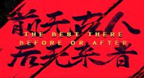 《龙虎武师》终极预告 全是猛料!堪称最强功夫阵容